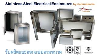 ตู้สแตนเลส,CVS Enclosures,กล่องสแตนเลส IP66,ตู้ไฟฟ้า,ตู้ควบคุมไฟฟ้า,CVS,1