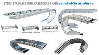 รางกระดูกงูเหล็ก,รางกระดูกงูสแตนเลส,steel cable chain,stanless cable drag chain,กระดูกงูร้อยสายไฟเหล็ก