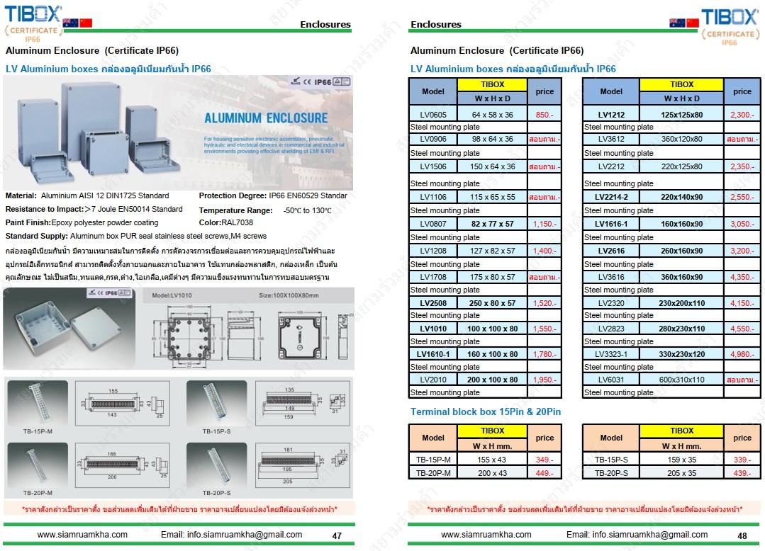 กล่องอลูมิเนียม,กล่องอลูมิเนียมกันน้ำ,กล่องกันน้ำอลูมิเนียม,ขายกล่องอลูมิเนียมมิเนียม IP66
