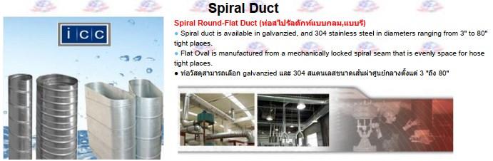 spiral duct ราคา